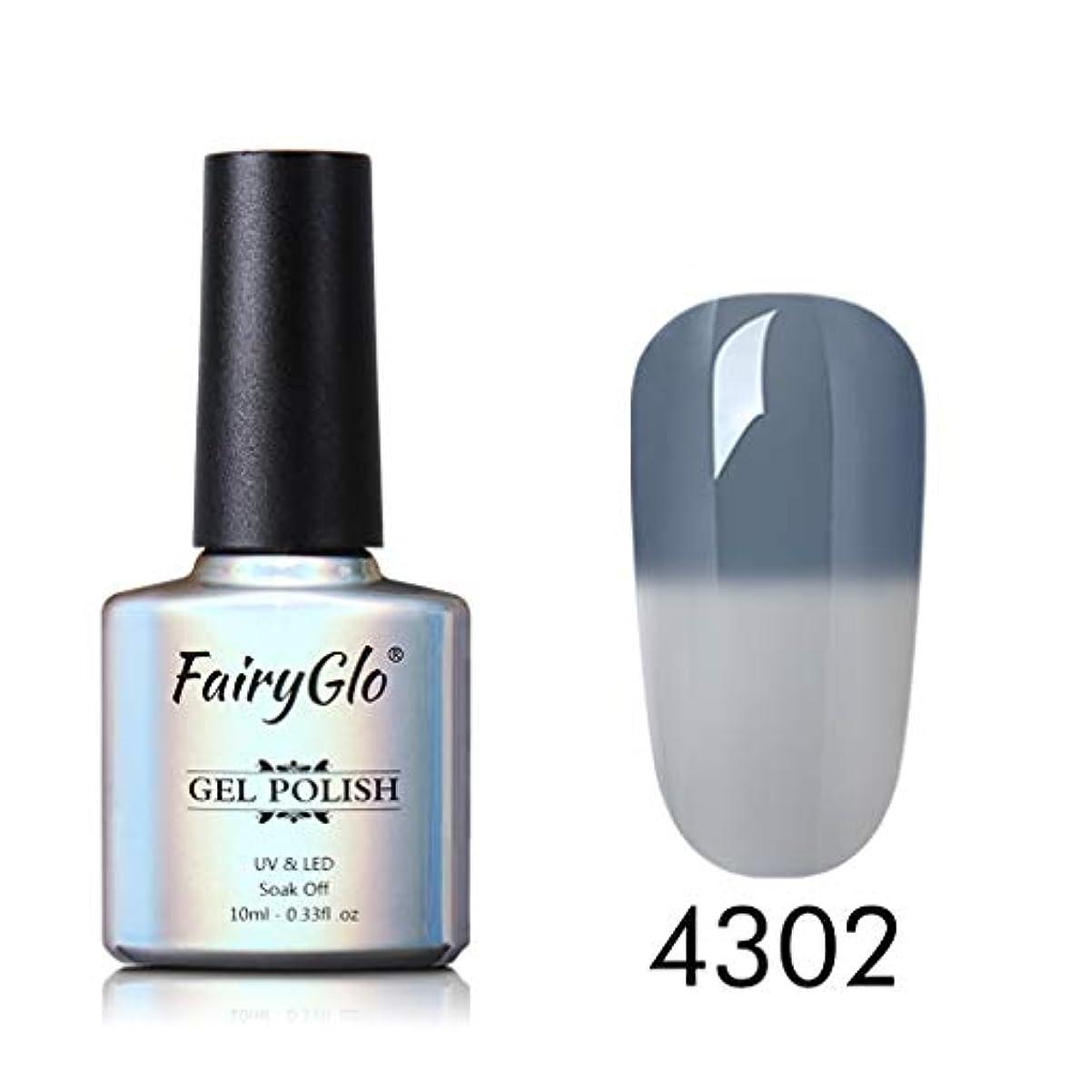 剥離確認してください動脈Fairyglo ジェルネイル カラージェル グレー カメレオンカラージェル 温度により色が変化 1色入り 10ml 【全6色選択可】