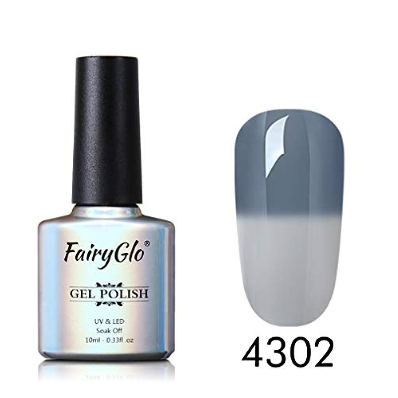 不要傾向眉Fairyglo ジェルネイル カラージェル グレー カメレオンカラージェル 温度により色が変化 1色入り 10ml 【全6色選択可】