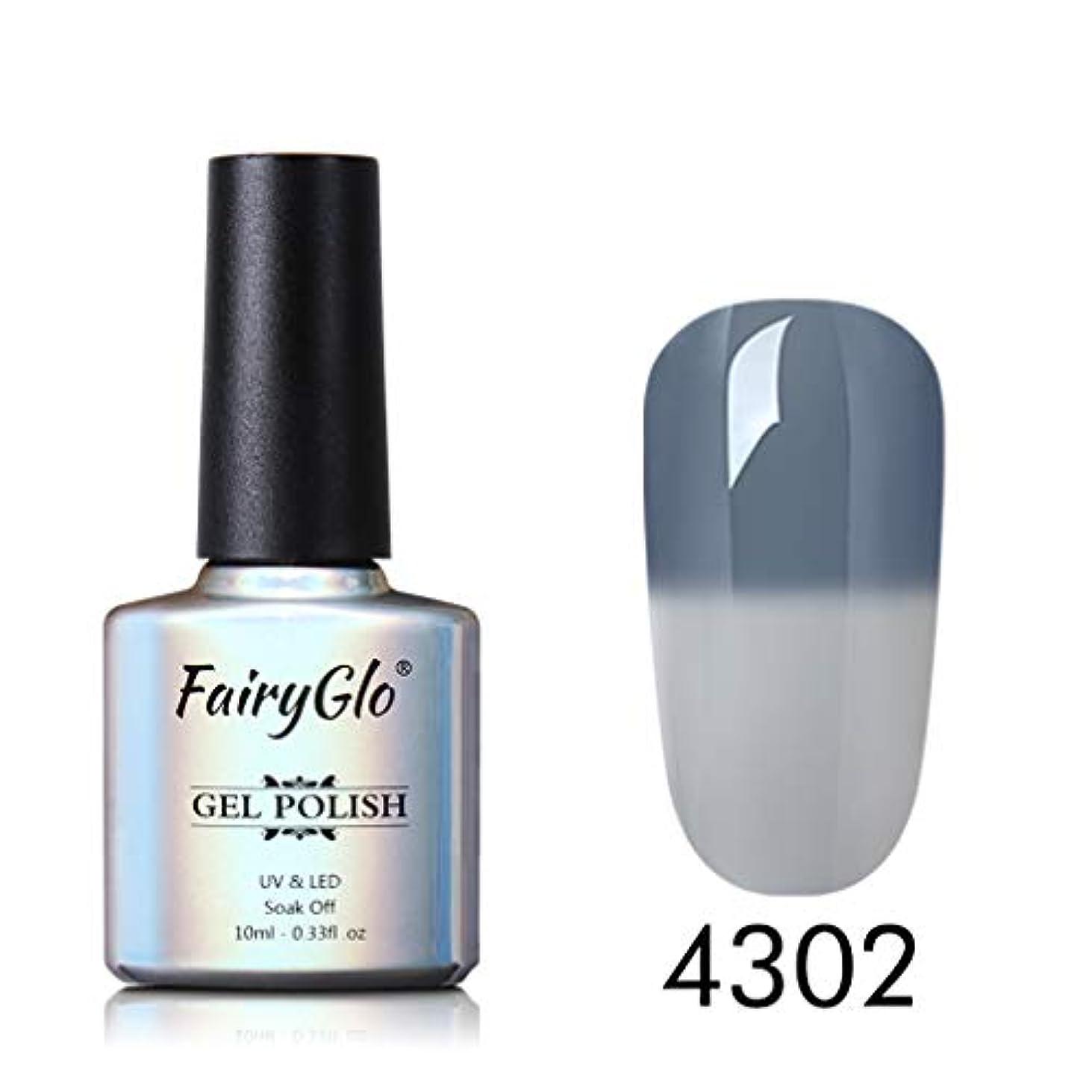 非互換経度フィードオンFairyglo ジェルネイル カラージェル グレー カメレオンカラージェル 温度により色が変化 1色入り 10ml 【全6色選択可】