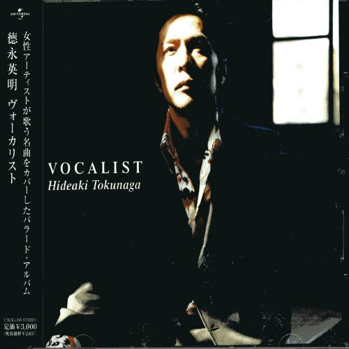 VOCALIST (通常盤)