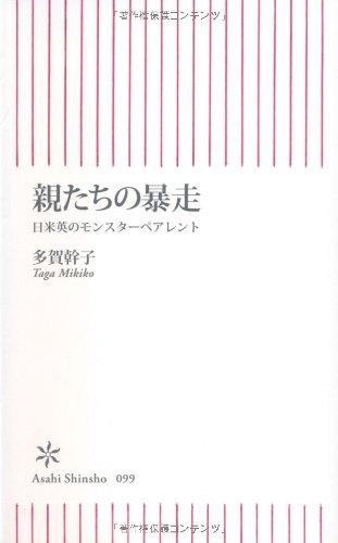 親たちの暴走 日米英のモンスターペアレント (朝日新書)の詳細を見る