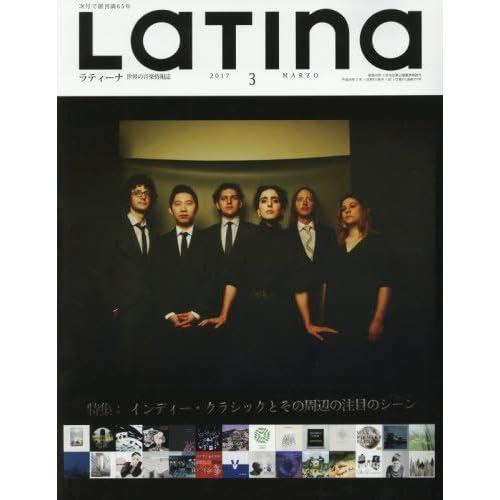 月刊ラティーナ2017年3月号