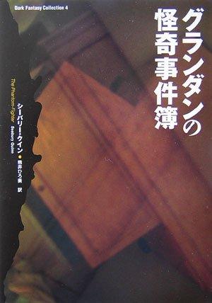 グランダンの怪奇事件簿 (ダーク・ファンタジー・コレクション)の詳細を見る