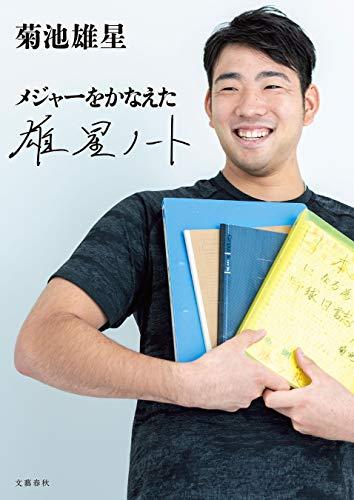 メジャーをかなえた 雄星ノート (文春e-book)