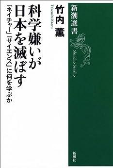 科学嫌いが日本を滅ぼす―「ネイチャー」「サイエンス」に何を学ぶか―(新潮選書) by [竹内 薫]