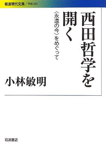 西田哲学を開く――〈永遠の今〉をめぐって (岩波現代文庫)の詳細を見る