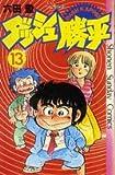 ダッシュ勝平 13 (少年サンデーコミックス)