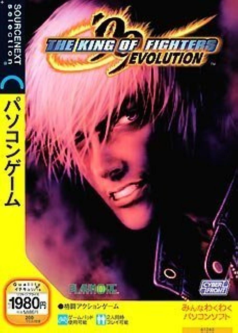 実り多い政治的思春期ザ?キング?オブ?ファイターズ '99 EVOLUTION (スリムパッケージ版)