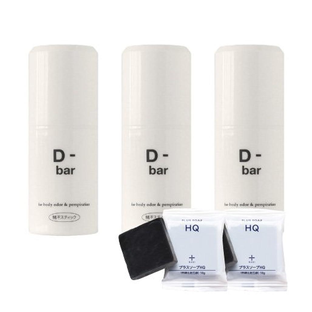 下向きめんどりしみD-bar(ディーバー) 15g 3本 + プラスソープHQミニ 2個