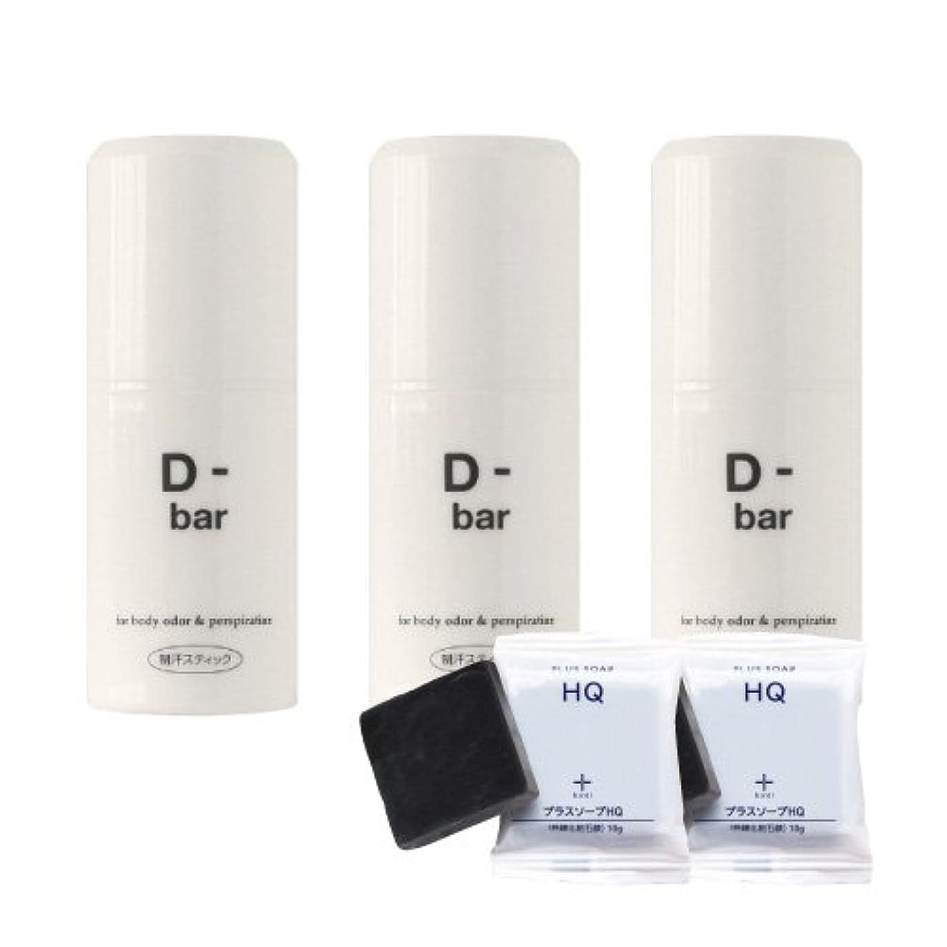 うがい薬消毒する費やすD-bar(ディーバー) 15g 3本 + プラスソープHQミニ 2個