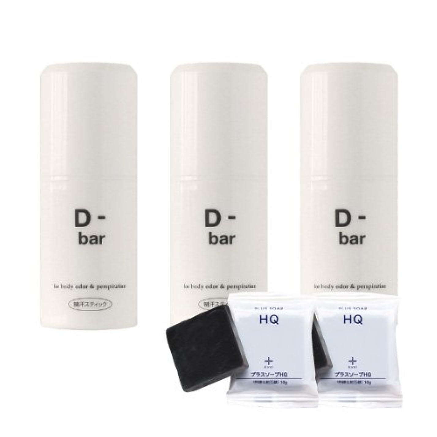 立法で不快D-bar(ディーバー) 15g 3本 + プラスソープHQミニ 2個
