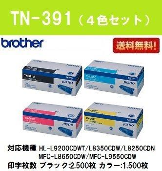 ブラザー トナーカートリッジTN-391 4色セット 純正品