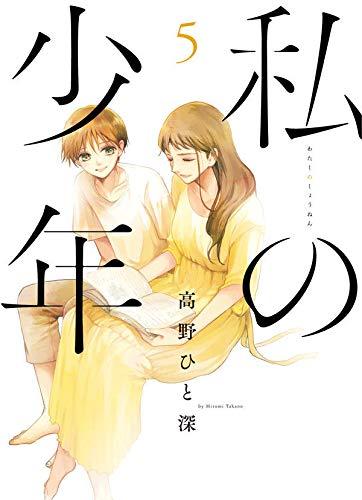 Watashi no Shônen #5