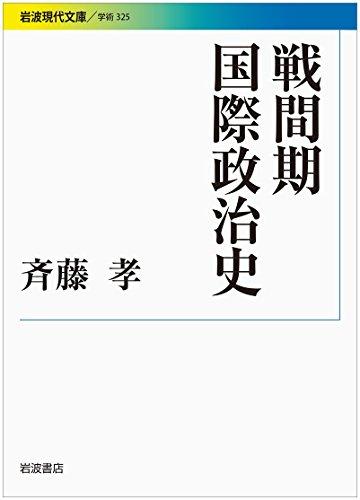 戦間期国際政治史 (岩波現代文庫)の詳細を見る