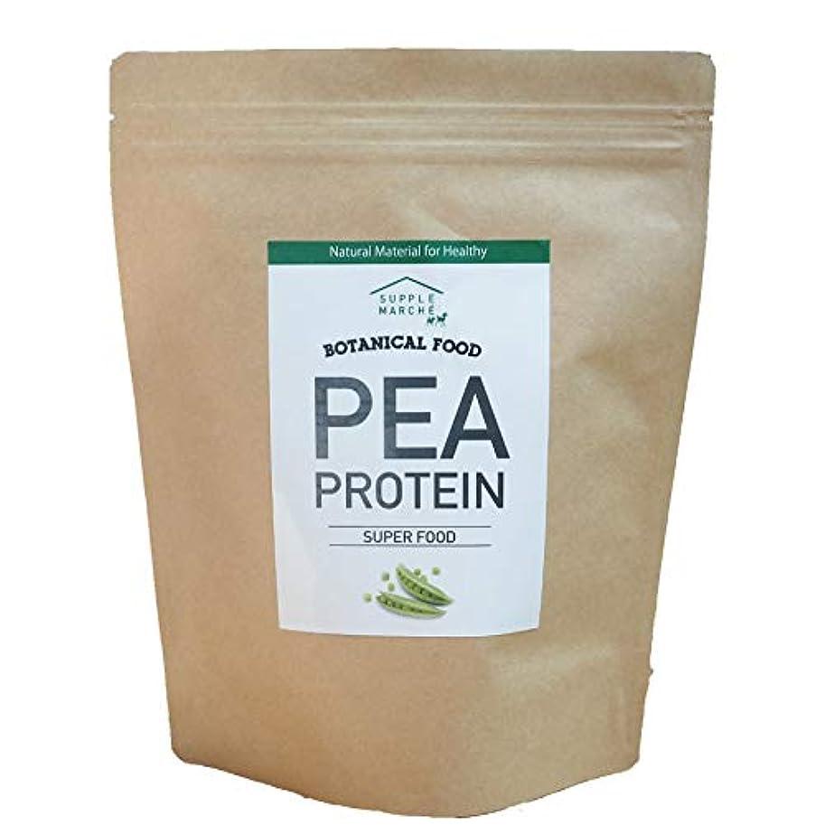 症状文明不従順アレルギーの方に ボタニカル ピープロテイン 500g 無添加 えんどう豆プロテイン ビーガン ダイエット 美容 タンパク質