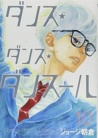 ダンス・ダンス・ダンスール (10) (ビッグコミックス)