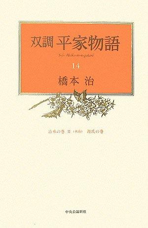 双調 平家物語〈14〉治承の巻2(承前)・源氏の巻
