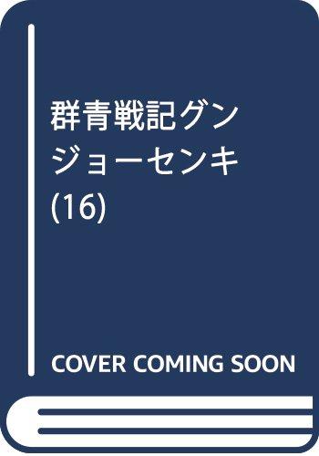 群青戦記 グンジョーセンキ 16