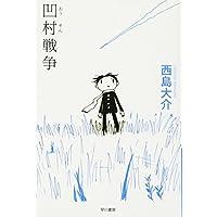 凹村戦争 (ハヤカワ文庫 JA ニ 2-1)