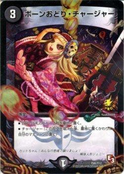 デュエルマスターズ カード ボーンおどり・チャージャー (プロモーションカード) / デッド&ビート(DMR10) / エピソード3