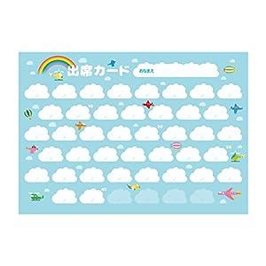 オリジナル出席カード ひこうき 【40回レッスン+予備4回対応】 10枚入り PRFG-539