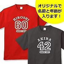 誕生日Tシャツ 還暦や年齢のプレゼントに 名前がオリジナルでプリントされる Lサイズ レッド