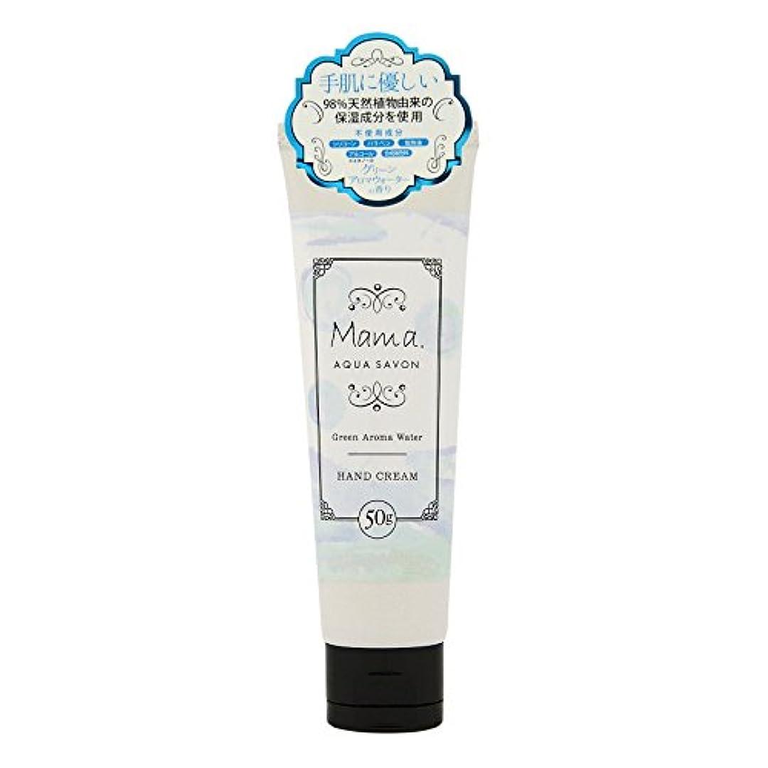 エアコン木ご意見ママ アクアシャボン ハンドクリーム グリーンアロマウォーターの香り 50g