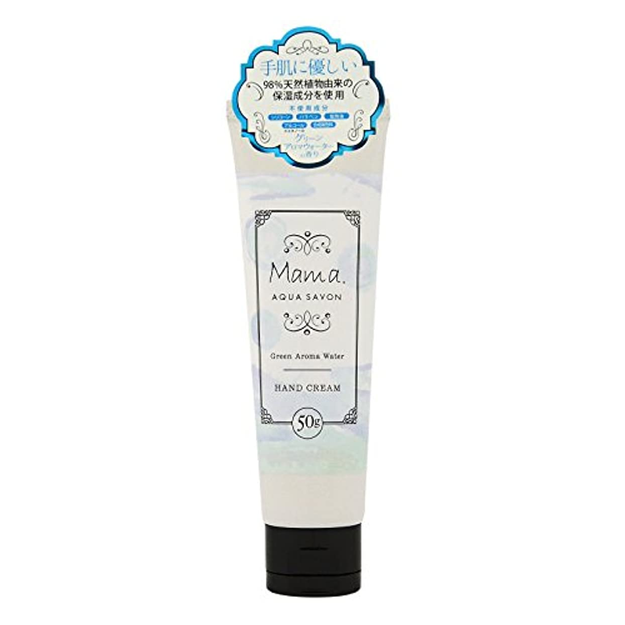 何もない登録奨励ママ アクアシャボン ハンドクリーム グリーンアロマウォーターの香り 50g