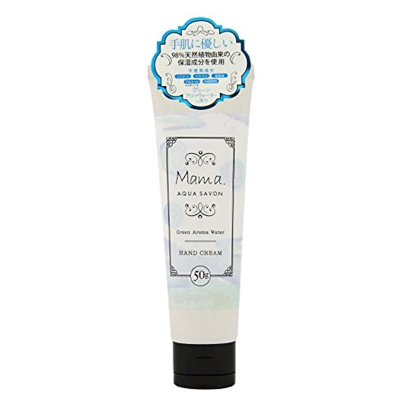 合理的キルトオーストラリアママ アクアシャボン ハンドクリーム グリーンアロマウォーターの香り 50g