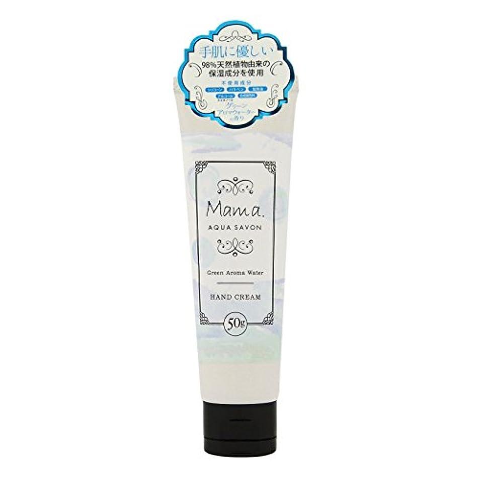 ヒント壮大完全に乾くママ アクアシャボン ハンドクリーム グリーンアロマウォーターの香り 50g