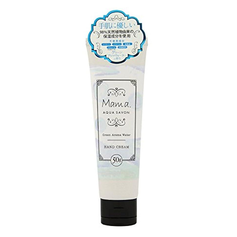 弁護誓い可能にするママ アクアシャボン ハンドクリーム グリーンアロマウォーターの香り 50g