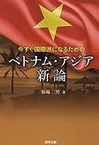 今すぐ国際派になるための ベトナム・アジア新論