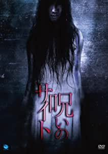 呪いのサイト [DVD]