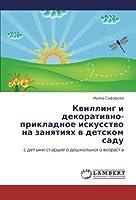 Kvilling I Dekorativno-Prikladnoe Iskusstvo Na Zanyatiyakh V Detskom Sadu