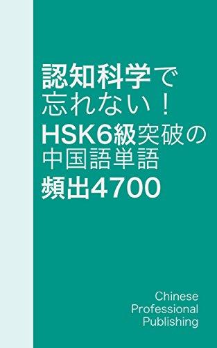 認知科学で忘れない! HSK 6級突破の中国語単語 頻出4700 18/23
