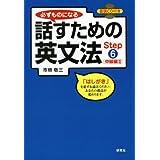 必ずものになる 話すための英文法 Step 6 [中級編II] (CD1枚付)
