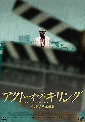 アクト・オブ・キリング オリジナル全長版 2枚組(本編1枚+特典ディスク) 日本語字幕付き [DVD]の詳細を見る