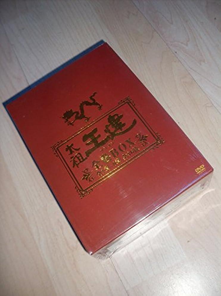 太祖王建 ワンゴン 第1章~第8章 BOX 2010 主演: チェ?スジョン