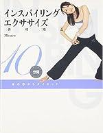 インスパイリング・エクササイズ(DVD付)
