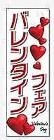 のぼり旗 バレンタインフェア (W600×H1800)