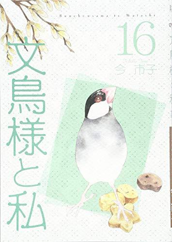 文鳥様と私16 (LGAコミックス)の詳細を見る