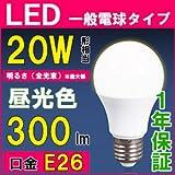 LED電球 20W形相当 300lm 3w 6500k 昼光色 【E26-3-W】 E26 26口金 LED 電球 1年保証