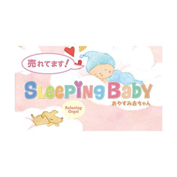 スリーピング・ベイビー~おやすみ赤ちゃんの紹介画像2