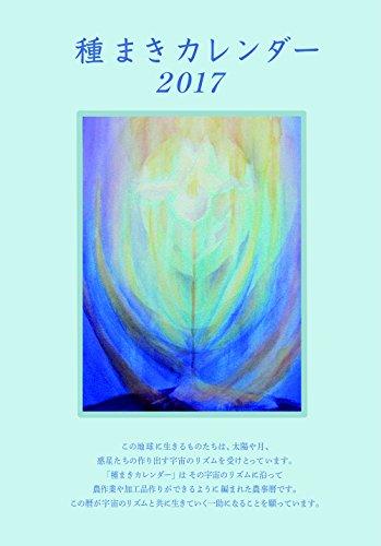 種まきカレンダー2017