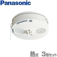 パナソニック(Panasonic) 住宅用火災警報器 ねつ当番 薄型 定温式 お得な3個セット(電池式?移報接点付)(警報音?音声警報機能付) SHK38153*3 クールホワイト