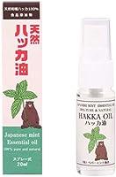 【食品添加物?日本製】天然ハッカ油スプレー20ml