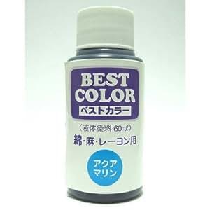 BESTCOLOR染料 ベストカラー 綿 麻 レーヨン用 B24 アクアマリン 煮沸染め