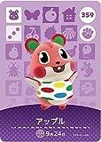 どうぶつの森 amiiboカード 第4弾 【359】 アップル