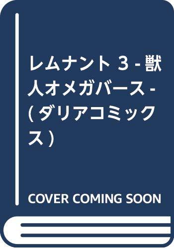 レムナント 3 -獣人オメガバース- (ダリアコミックス)...