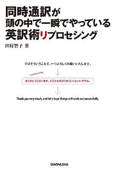 [田村 智子]の同時通訳が頭の中で一瞬でやっている英訳術リプロセシング